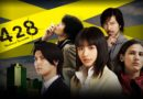 TEST : 428 Shibuya Scramble : le Visual Novel arrive enfin en Occident sur PC et PS4