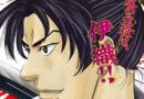 Avis Manga Kana : Gamaran, Le Tournoi Ultime – Tome 8