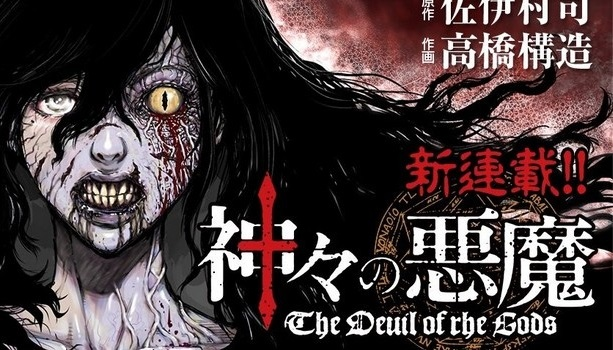 Avis Manga Glénat : The Devil of the Gods – Tome 1